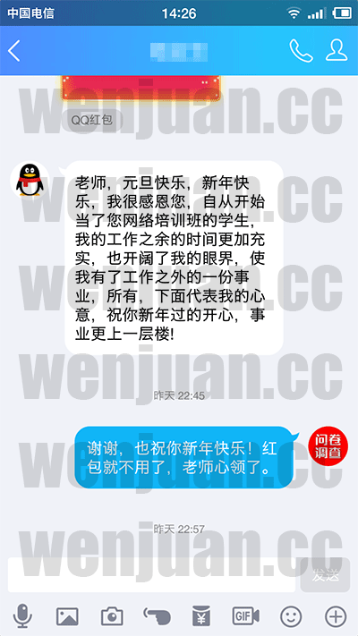 Screenshot_2019-01-02-14-26-14-586_QQ