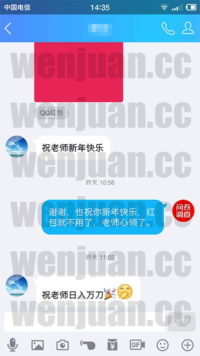 Screenshot_2019-01-02-14-35-45-563_QQ