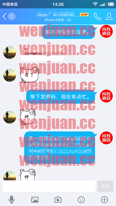Screenshot_2019-01-13-14-26-08-958_QQ
