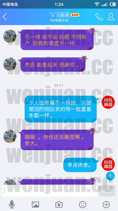 Screenshot_2019-01-16-01-24-43-930_QQ