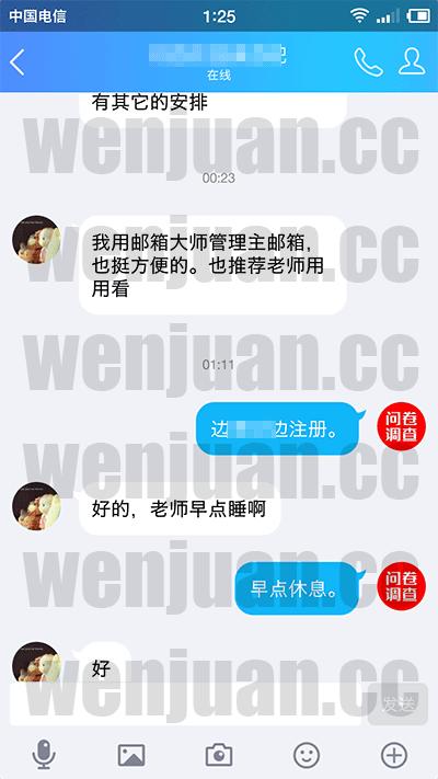 Screenshot_2019-01-16-01-25-20-943_QQ