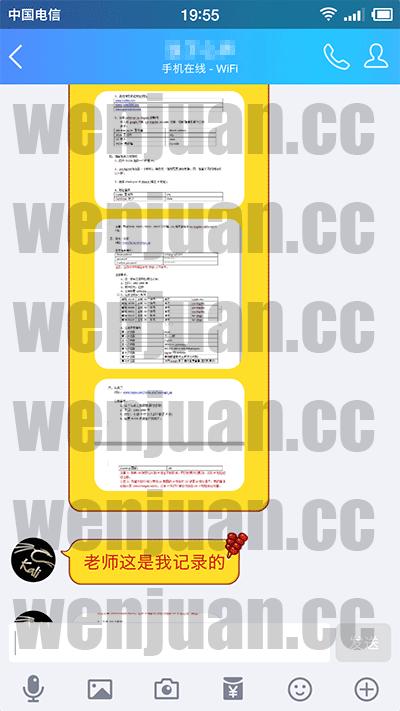 Screenshot_2019-02-03-19-55-14-922_QQ