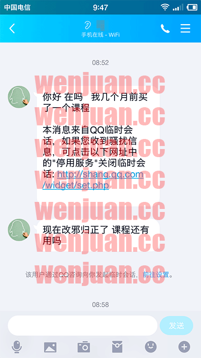 Screenshot_2019-04-26-09-47-07-971_QQ