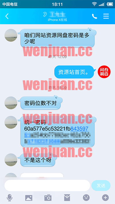 Screenshot_2019-07-24-18-11-20-035_QQ