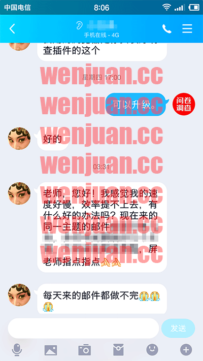 Screenshot_2019-07-30-08-06-10-920_QQ