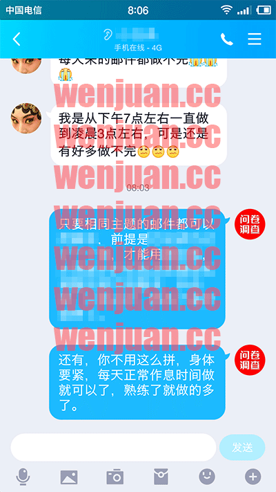 Screenshot_2019-07-30-08-06-22-430_QQ