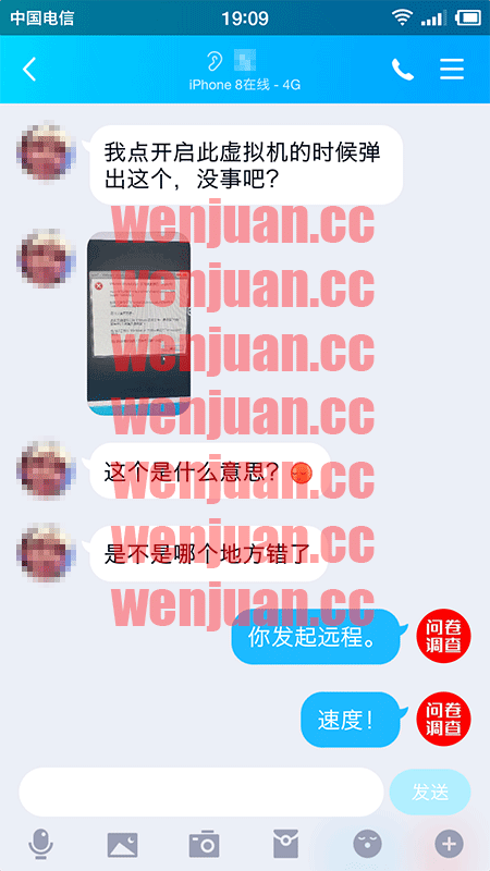 Screenshot_2019-08-02-19-09-51-734_QQ