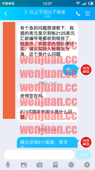 Screenshot_2019-08-06-12-37-35-754_QQ