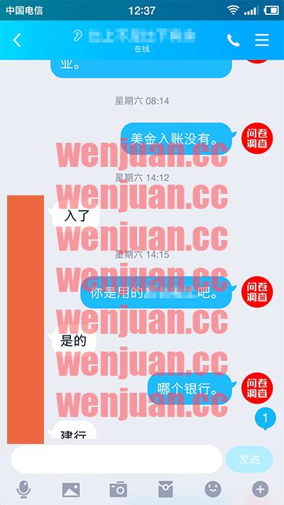 Screenshot_2019-08-06-12-37-55-199_QQ