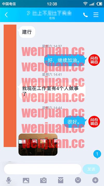 Screenshot_2019-08-06-12-38-04-064_QQ