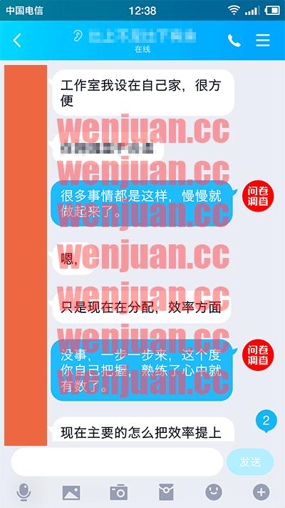 Screenshot_2019-08-06-12-38-12-442_QQ