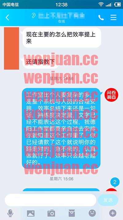 Screenshot_2019-08-06-12-38-27-702_QQ