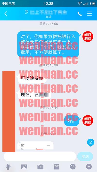 Screenshot_2019-08-06-12-38-36-188_QQ