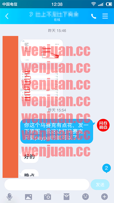 Screenshot_2019-08-06-12-38-42-993_QQ