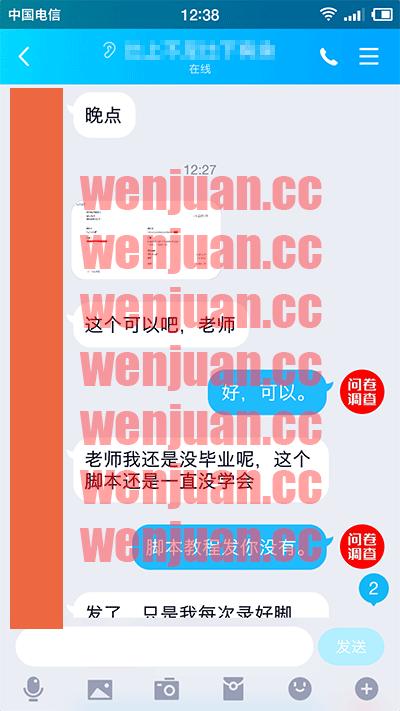 Screenshot_2019-08-06-12-38-55-876_QQ