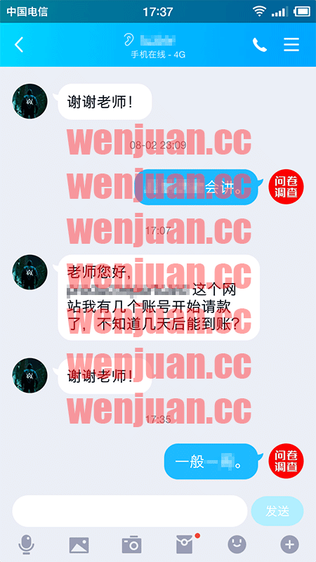Screenshot_2019-08-8-17-37-04-978_QQ