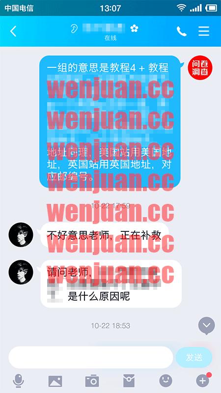 Screenshot_2020-11-06-13-07-56-772_QQ