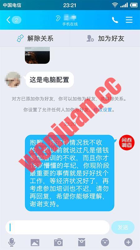Screenshot_2020-11-17-23-21-53-655_QQ