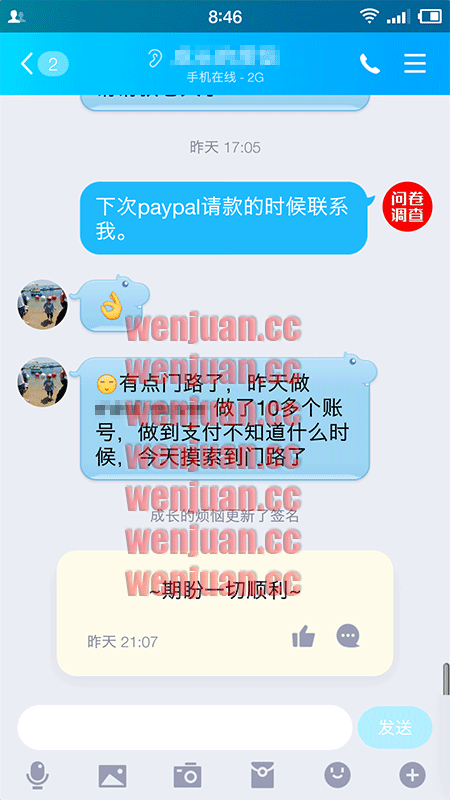 Screenshot_2020-11-20-08-46-21-733_QQ