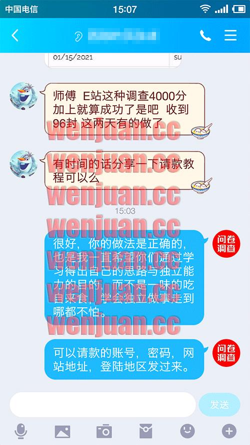 Screenshot_2021-01-16-15-07-15-611_QQ