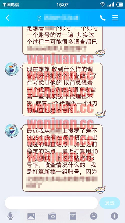 Screenshot_2021-01-16-15-07-33-935_QQ