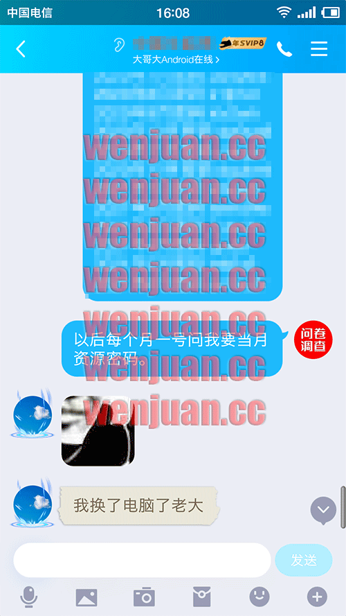 Screenshot_2021-06-18-16-09-00-448_QQ