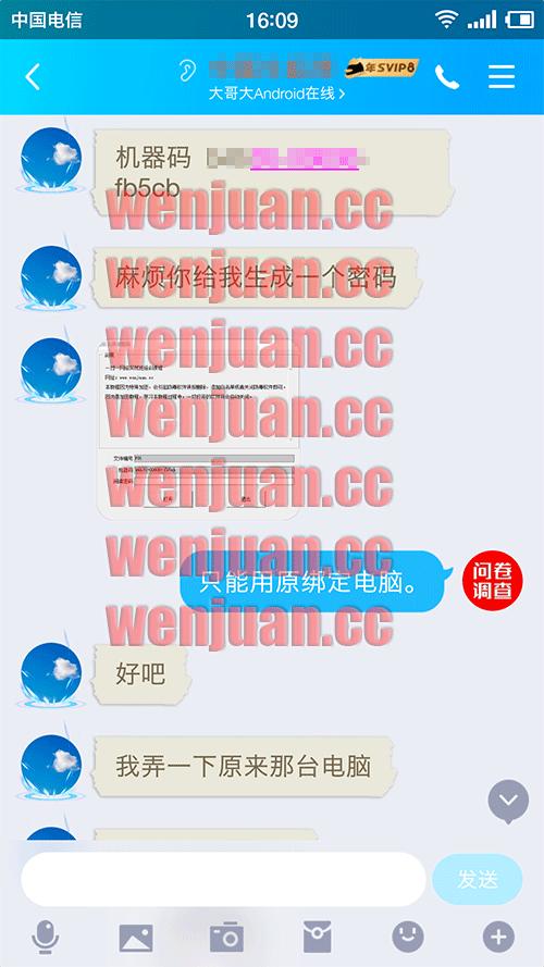 Screenshot_2021-06-18-16-09-09-459_QQ